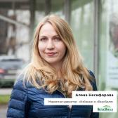 Алена Несифорова