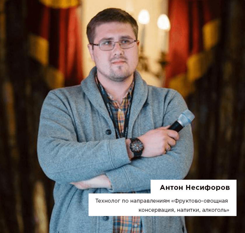 Антон Несифоров