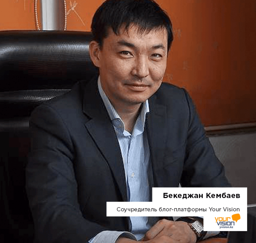 Бекеджан Кембаев