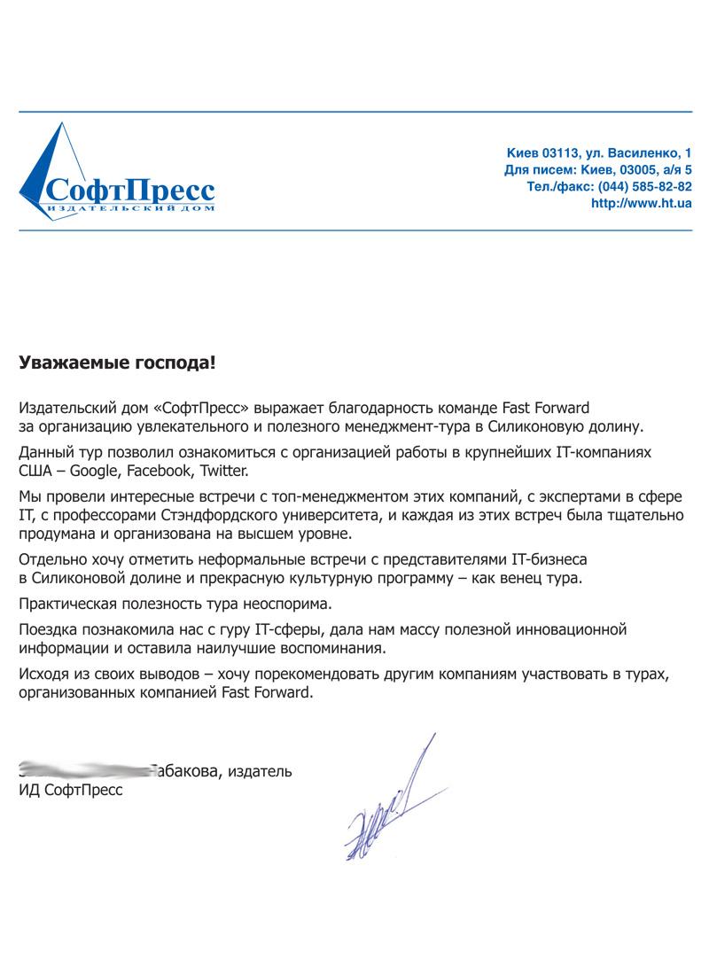 СофтПресс