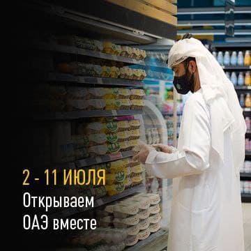 Эффективная доставка, новые food форматы и клиентский сервис.  Открываем ОАЭ вместе